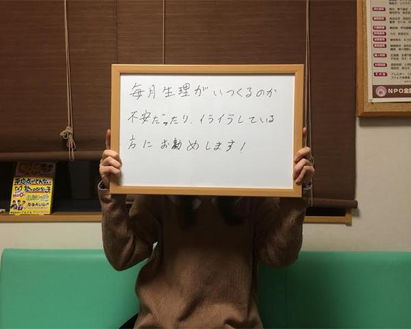 太田市 茅野真美さま 女性 31歳