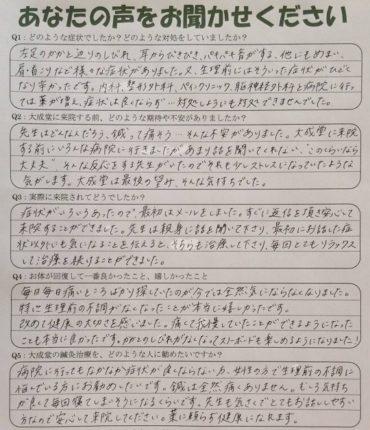 藤岡市 S.Nさま 女性 27歳