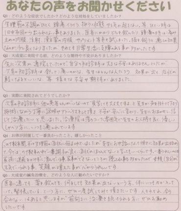伊勢崎市 田嶋伺佳子さま 女性 38歳