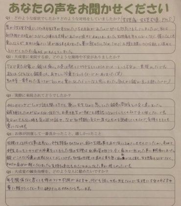 伊勢崎市 松永さま 女性 29歳