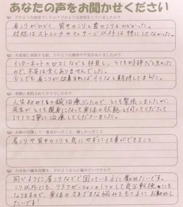 伊勢崎市 M.Oさま 女性 29歳