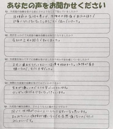 太田市 itaさま 女性 23歳