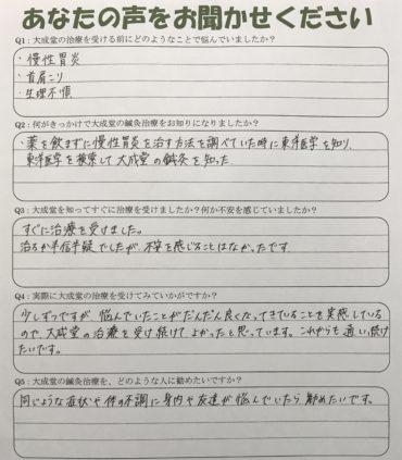 太田市 M・Nさま 女性 22歳