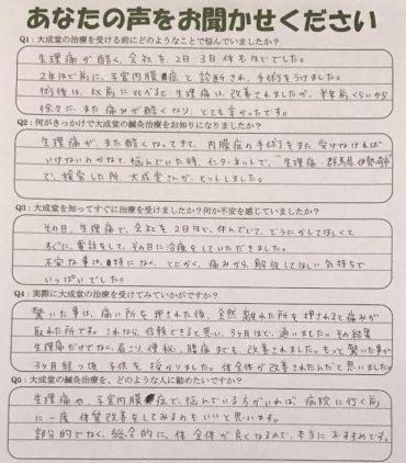 曽根崎紀子さん 37歳 主婦・パート
