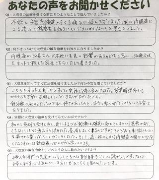 Yokotakoe