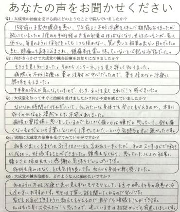 前橋市 太田知香さま 女性38歳