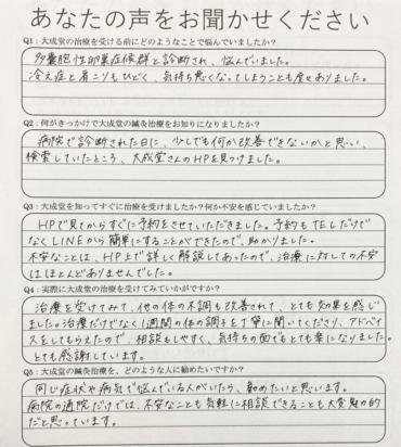 伊勢崎市 飯倉綾さま 女性29歳