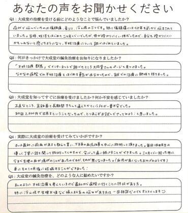 太田市 神倉さま 女性28歳
