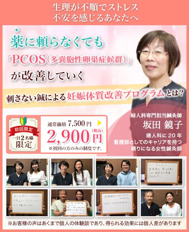 PCOS(多嚢胞性卵巣症候群)